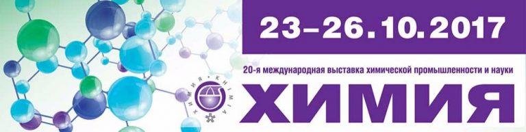 Наша компания участник 20-й международной выставки «Химия-2017» в Экспоцентре