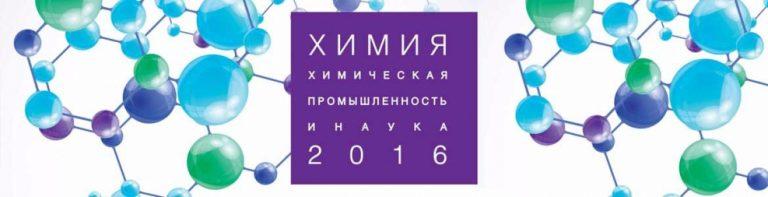 Наша компания участник 19-й международной выставки «Химия-2016» в Экспоцентре