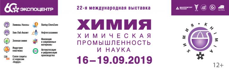 Участие в выставке «Химия-2019»