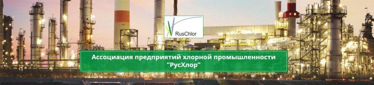 ООО «ТД «НефтеХимМаш» КО» вступил в ряды членов ассоциации «РусХлор»